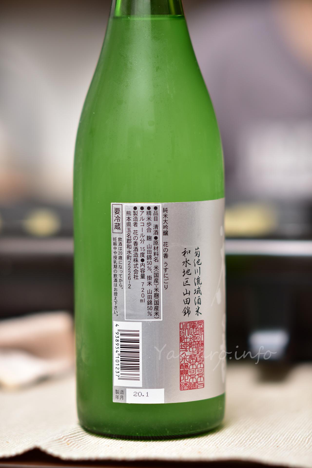 【花の香酒造】花の香 純米大吟醸 うすにごり
