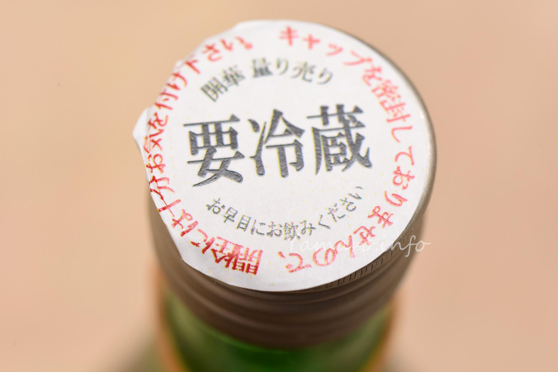 開華 特別純米 生もと 原酒